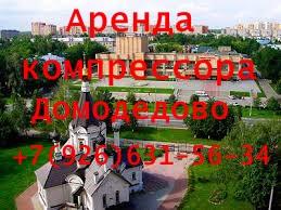 Прокат компрессора в Домодедово