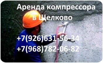 Аренда компрессора в Щелково