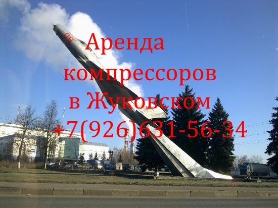 Заказать компрессор в Жуковском