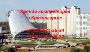 Аренда компрессора в Красногорске
