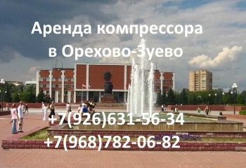 Компрессор в аренду Орехово-Зуево