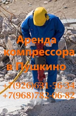 Аренда компрессора Пушкино