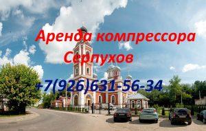 Аренда компрессора Серпухов