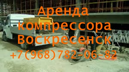 Аренда компрессора Воскресенск